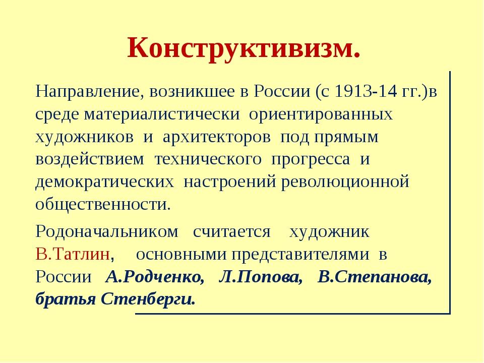 Конструктивизм. Направление, возникшее в России (с 1913-14 гг.)в среде матери...