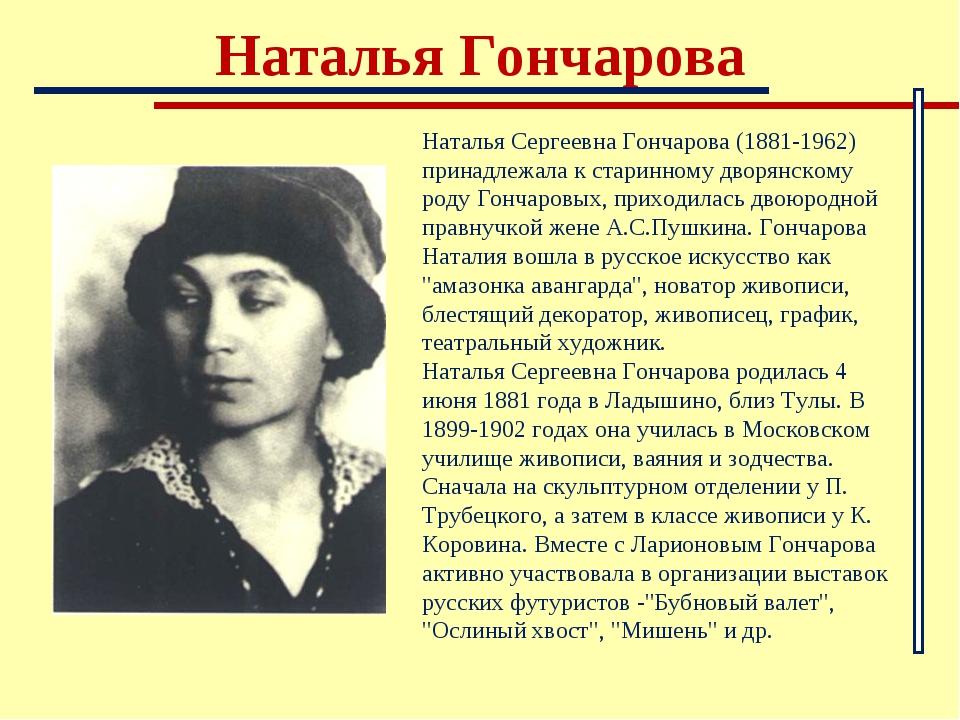 Наталья Гончарова Наталья Сергеевна Гончарова (1881-1962) принадлежала к стар...