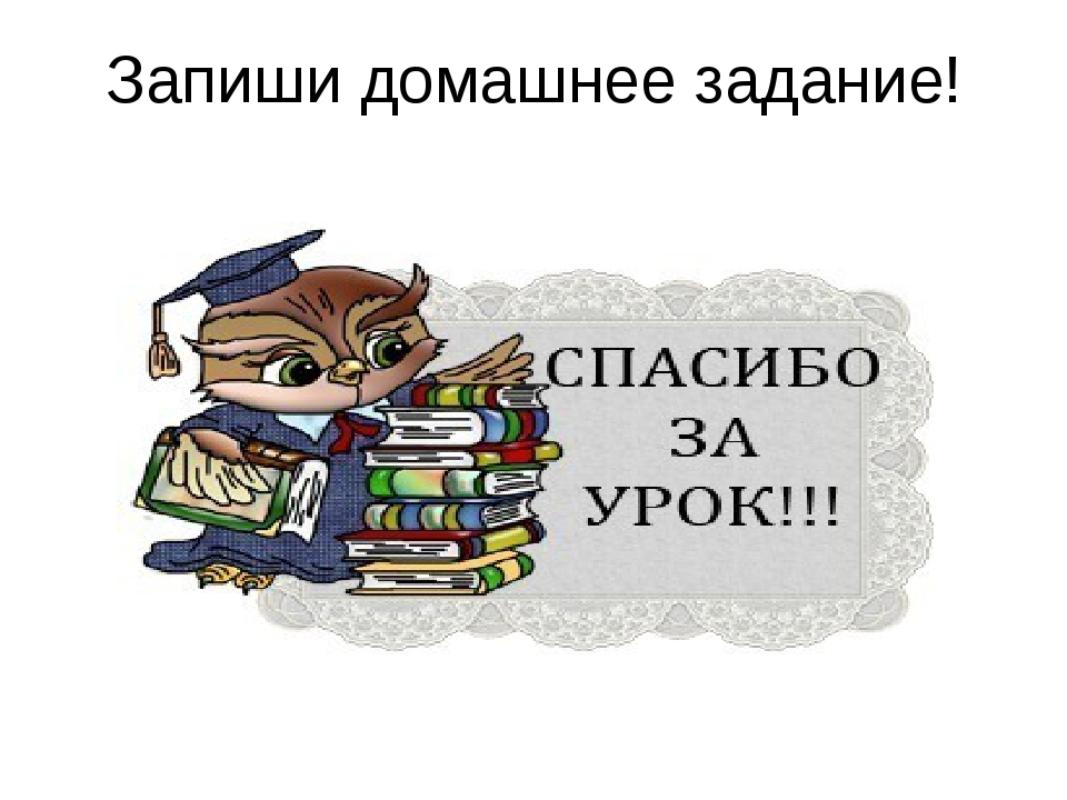 Запиши домашнее задание!