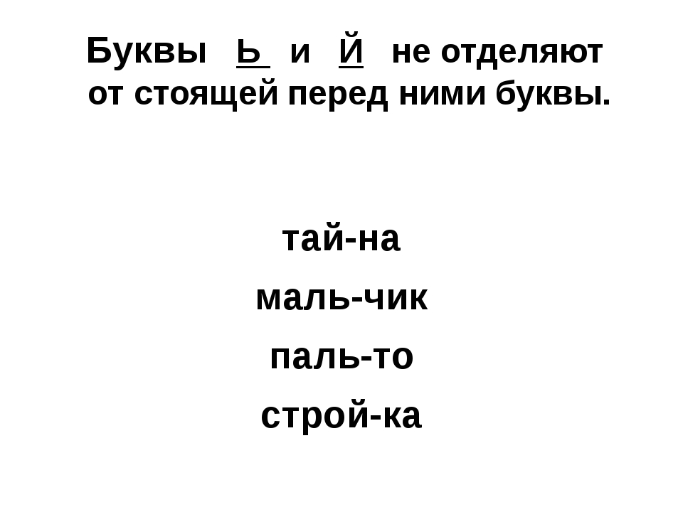 Буквы Ь и Й не отделяют от стоящей перед ними буквы. тай-на маль-чик паль-то...
