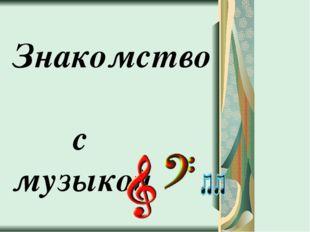 Знакомство с музыкой