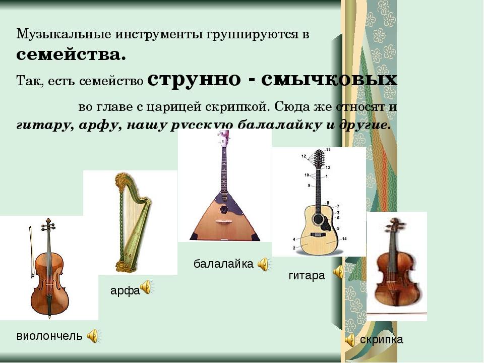Музыкальные инструменты группируются в семейства. Так, есть семейство струнно...