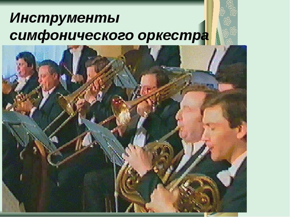 Инструменты симфонического оркестра духовые