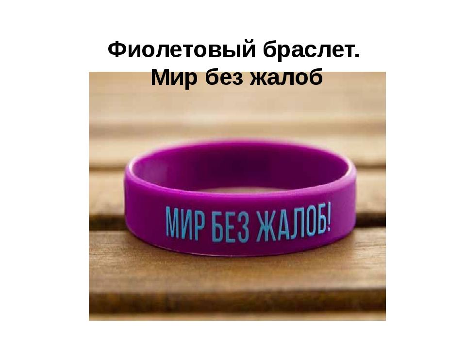 Фиолетовый браслет. Мир без жалоб Техника «Фиолетовый браслет»