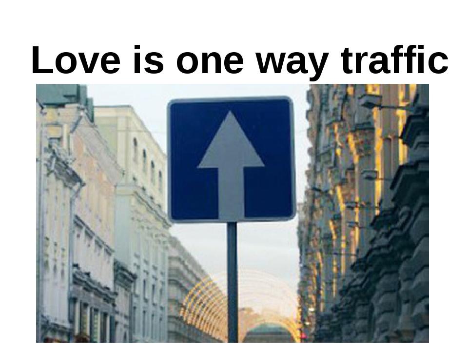 Love is one way traffic Комментарии к картинке