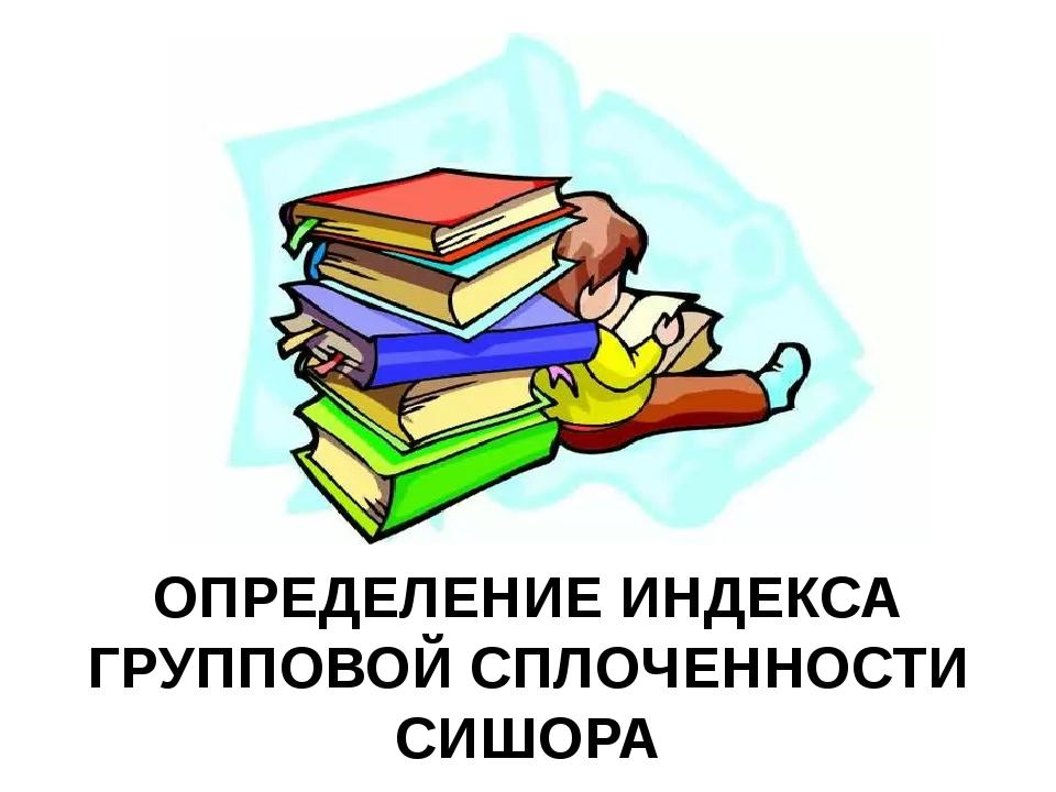 ОПРЕДЕЛЕНИЕ ИНДЕКСА ГРУППОВОЙ СПЛОЧЕННОСТИ СИШОРА Тестирование и анализ резул...