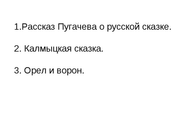 Рассказ Пугачева о русской сказке. 2. Калмыцкая сказка. 3. Орел и ворон.