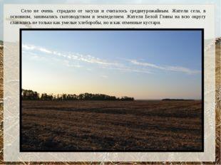 Село не очень страдало от засухи и считалось среднеурожайным. Жители села, в