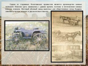 Одним из старинных белоглинских промыслов является производство конных экипаж