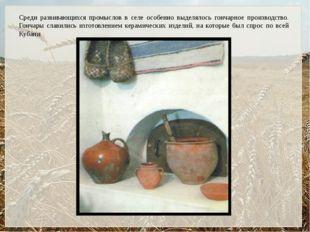 Среди развивающихся промыслов в селе особенно выделялось гончарное производст