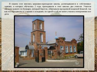 В нашем селе имелись церковно-приходские школы, размещавшиеся в собственных з