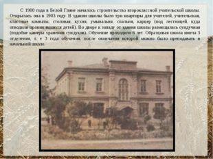 С 1900 года в Белой Глине началось строительство второклассной учительской шк