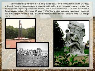 Много событий произошло в селе за прошлые годы: это и гражданская война 1917