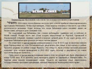 Первая версия образования села гласит, что основателем является крестьянин Ря