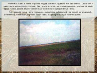 Одинокая хатка в степи служила людям, гонимых судьбой, как бы маяком. Около н