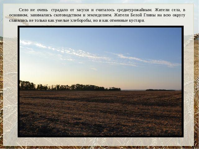 Село не очень страдало от засухи и считалось среднеурожайным. Жители села, в...