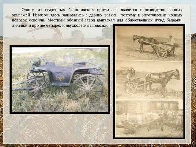 Одним из старинных белоглинских промыслов является производство конных экипаж...