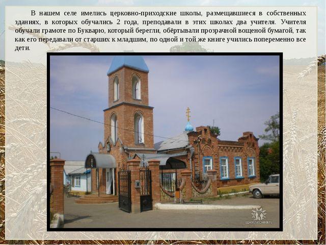 В нашем селе имелись церковно-приходские школы, размещавшиеся в собственных з...