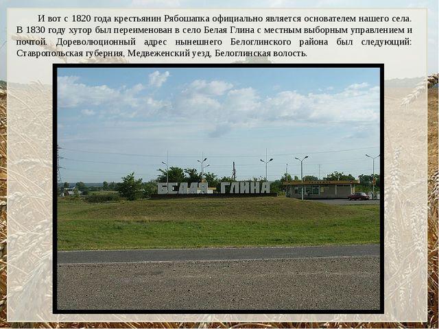 И вот с 1820 года крестьянин Рябошапка официально является основателем нашего...