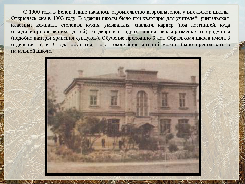 С 1900 года в Белой Глине началось строительство второклассной учительской шк...