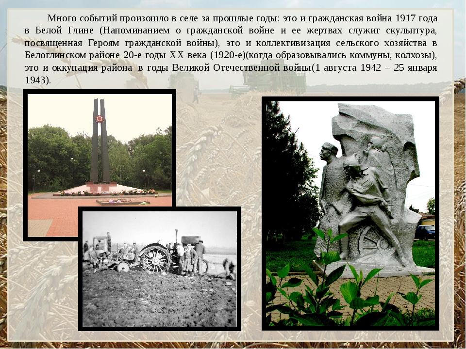 Много событий произошло в селе за прошлые годы: это и гражданская война 1917...