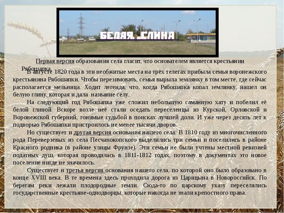 Первая версия образования села гласит, что основателем является крестьянин Ря...
