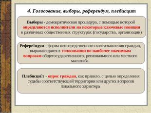4. Голосование, выборы, референдум, плебисцит Выборы - демократическая процед
