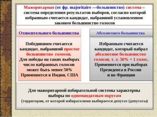 Мажоритарная (от фр. majoritaire —большинство) система – система определения