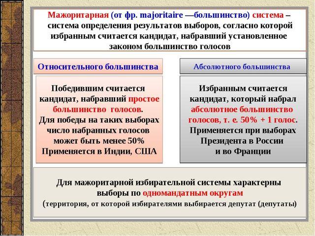 Мажоритарная (от фр. majoritaire —большинство) система – система определения...