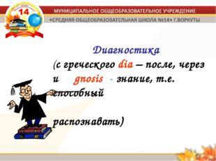 Диагностика (с греческого dia – после, через и gnosis - знание, т.е. способн