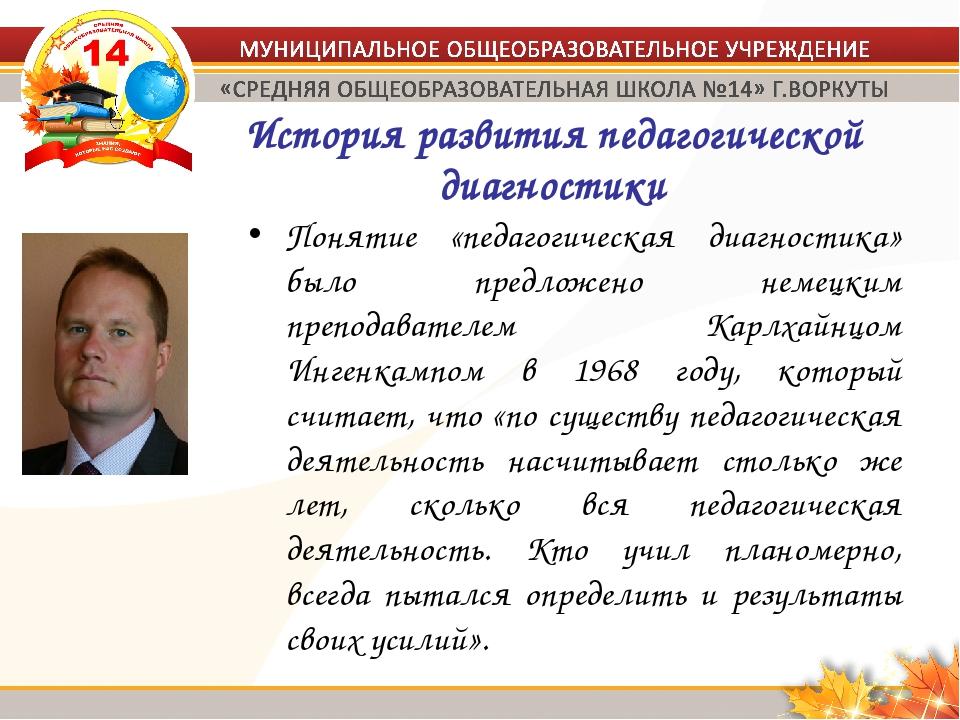 История развития педагогической диагностики Понятие «педагогическая диагност...