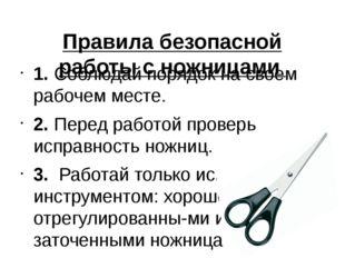 Правила безопасной работы с ножницами 1. Соблюдай порядок на своем рабочем ме