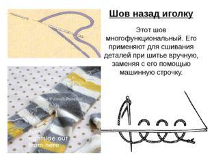 Шов назад иголку Этот шов многофункциональный. Его применяют для сшивания дет