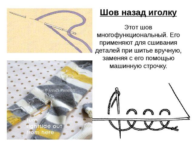 Шов назад иголку Этот шов многофункциональный. Его применяют для сшивания дет...