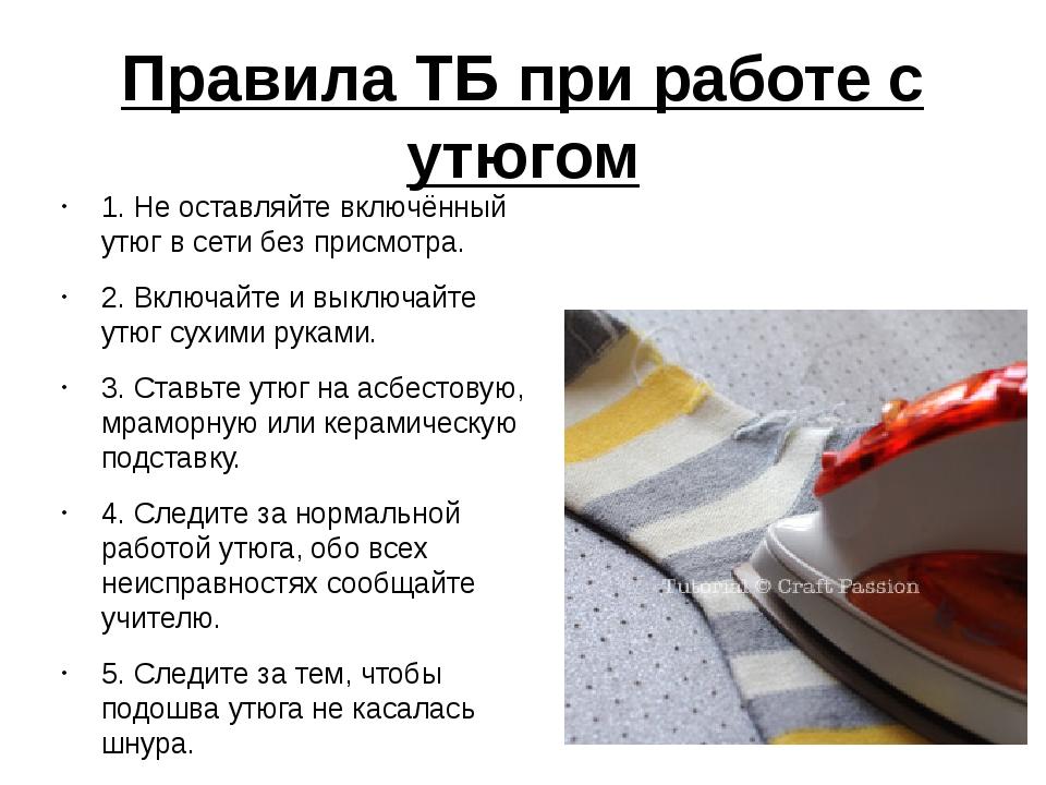 Правила ТБ при работе с утюгом 1. Не оставляйте включённый утюг в сети без пр...