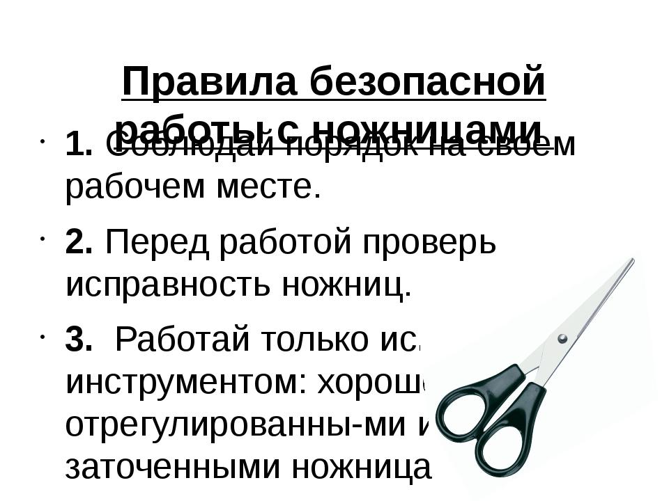 Правила безопасной работы с ножницами 1. Соблюдай порядок на своем рабочем ме...