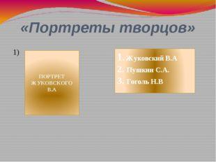 «Портреты творцов» 1) 1. Жуковский В.А 2. Пушкин С.А. 3. Гоголь Н.В ПОРТРЕТ Ж