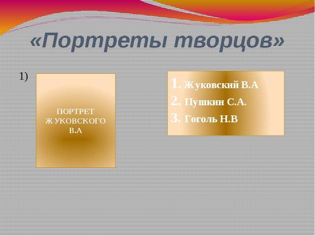 «Портреты творцов» 1) 1. Жуковский В.А 2. Пушкин С.А. 3. Гоголь Н.В ПОРТРЕТ Ж...