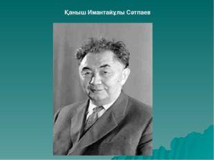Қаныш Имантайұлы Сәтпаев