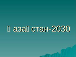 Қазақстан-2030