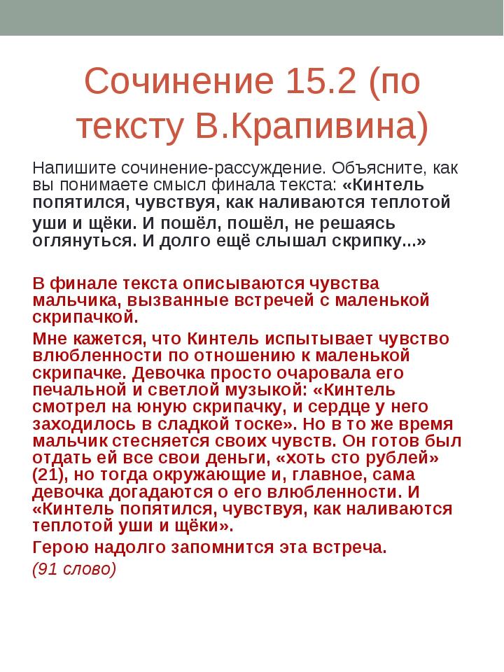 Сочинение 15.2 (по тексту В.Крапивина) Напишите сочинение-рассуждение. Объясн...