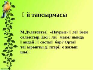 М.Дулатовтың «Наурыз» өлеңімен салыстыр. Екі өлең мазмұнында қандай ұқсастық