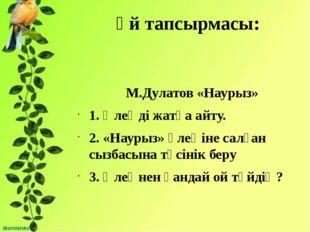 Үй тапсырмасы: М.Дулатов «Наурыз» 1. Өлеңді жатқа айту. 2. «Наурыз» өлеңіне с