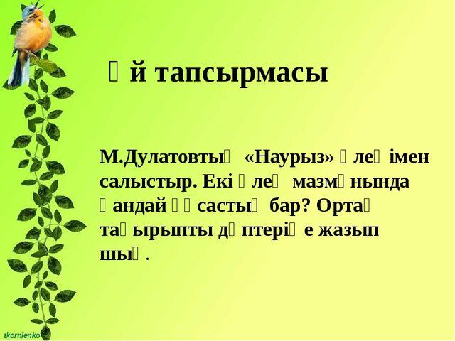 М.Дулатовтың «Наурыз» өлеңімен салыстыр. Екі өлең мазмұнында қандай ұқсастық...