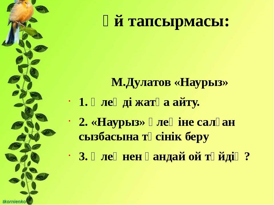 Үй тапсырмасы: М.Дулатов «Наурыз» 1. Өлеңді жатқа айту. 2. «Наурыз» өлеңіне с...