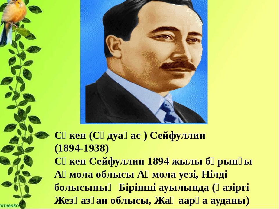 Сәкен (Сәдуақас ) Сейфуллин (1894-1938) Сәкен Сейфуллин 1894 жылы бұрынғы А...