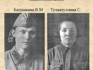 Медицинские работники эвакогоспиталей: Батушкина В.М Тухватуллина С.