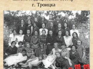 Школа медицинских сестёр г. Троицка