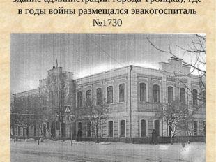 Здание образцовой школы №12 (ныне здание администрации города Троицка), где в