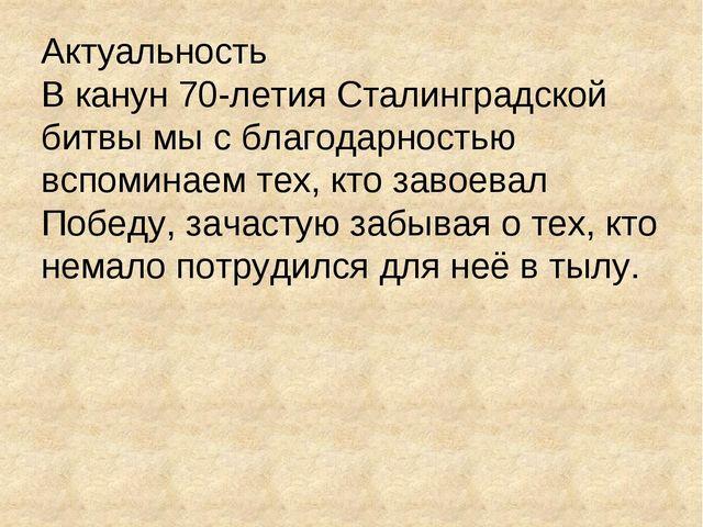 Актуальность В канун 70-летия Сталинградской битвы мы с благодарностью вспоми...
